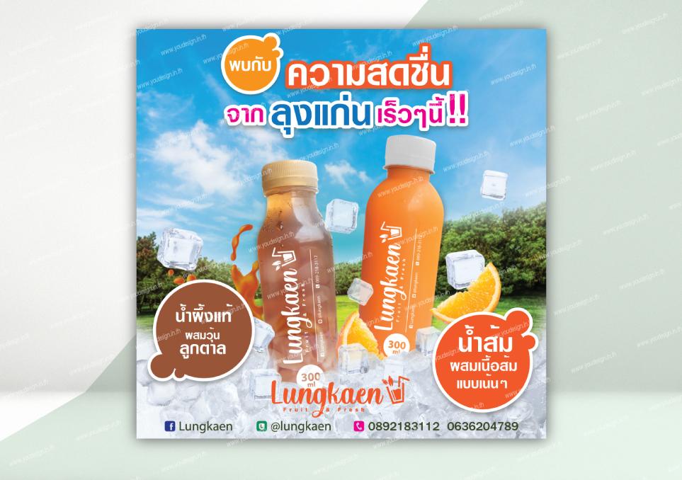 เปิดตัวสินค้า น้ำส้มผสมน้ำผึ้ง