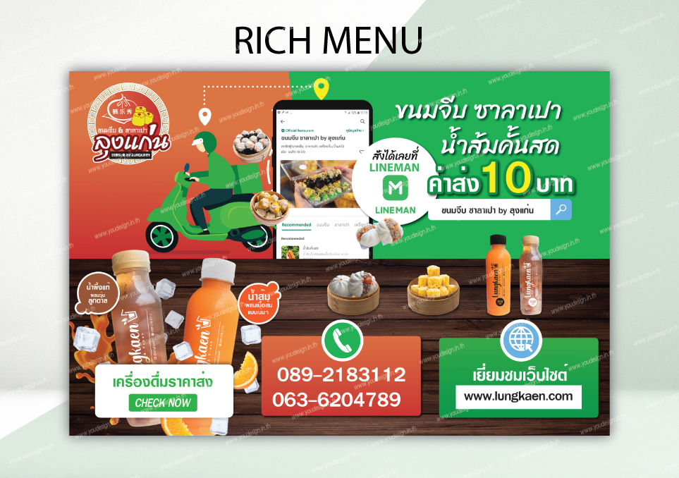ออกแบบ rich menu Line official