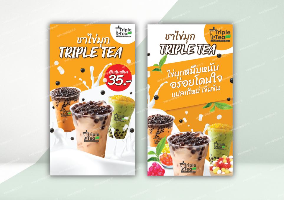 ชาไข่มุก Tripple Tea