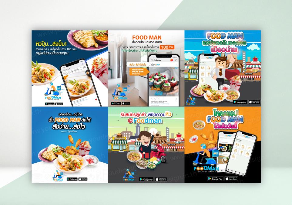 App สั่งอาหาร เมืองน่าน